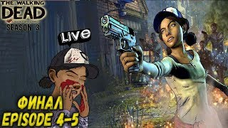 THE WALKING DEAD (SEASON 3) - EPISODE 4-5 ФИНАЛ (2K) #4