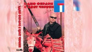 Слави Трифонов и Ку-Ку Бенд - Едно ферари с цвят червен (Албум: Едно ферари с цвят червен -- 1997)