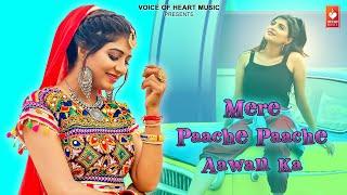 Mere Paache Paache Awan Ka(Audio) - New Haryanvi Dj Song 2020|Sonika Singh | Uk Haryanvi ,Anjali Raj