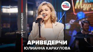 🅰️ Юлианна Караулова - Ариведерчи (LIVE @ Авторадио)