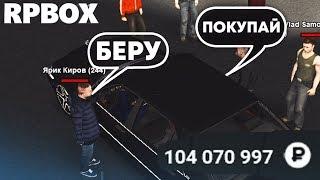 Куда бомж потратит 100.000.000 Рублей на РП БОКС | #34 RP BOX🔞