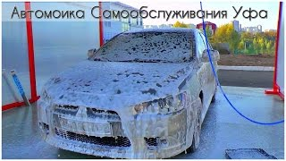 VLOG: Мою машину Батька Ручная Автомойка Самообслуживания Уфа Mitsubishi Lancer X 2015