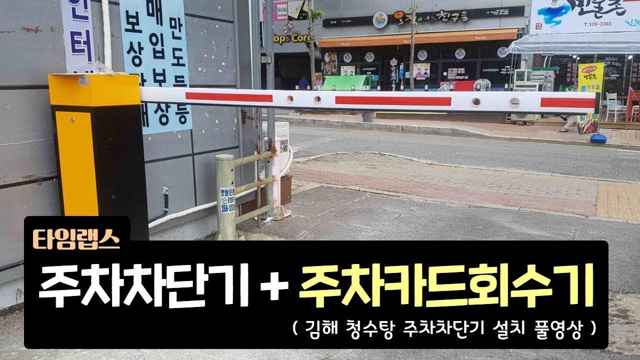 주차차단기 설치 타임랩스 영상 (김해 청수탕)