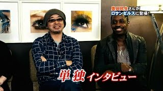 Interview with Tamio Okuda and The Verbs in LA! LAで奥田民生さん...