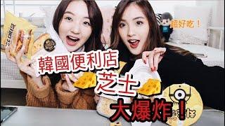 [必吃]韩国便利店 芝士大爆炸!超好吃!