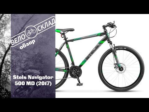 Обзор велосипеда Stels Navigator 500 MD (2017)