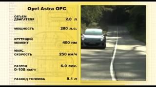 2013 Opel Astra J Sedan и Opel Astra J OPC 2012 / Тест-драв
