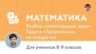 "Математика | Подготовка к олимпиаде 2017 | Задача ""Треугольник на квадрате"""