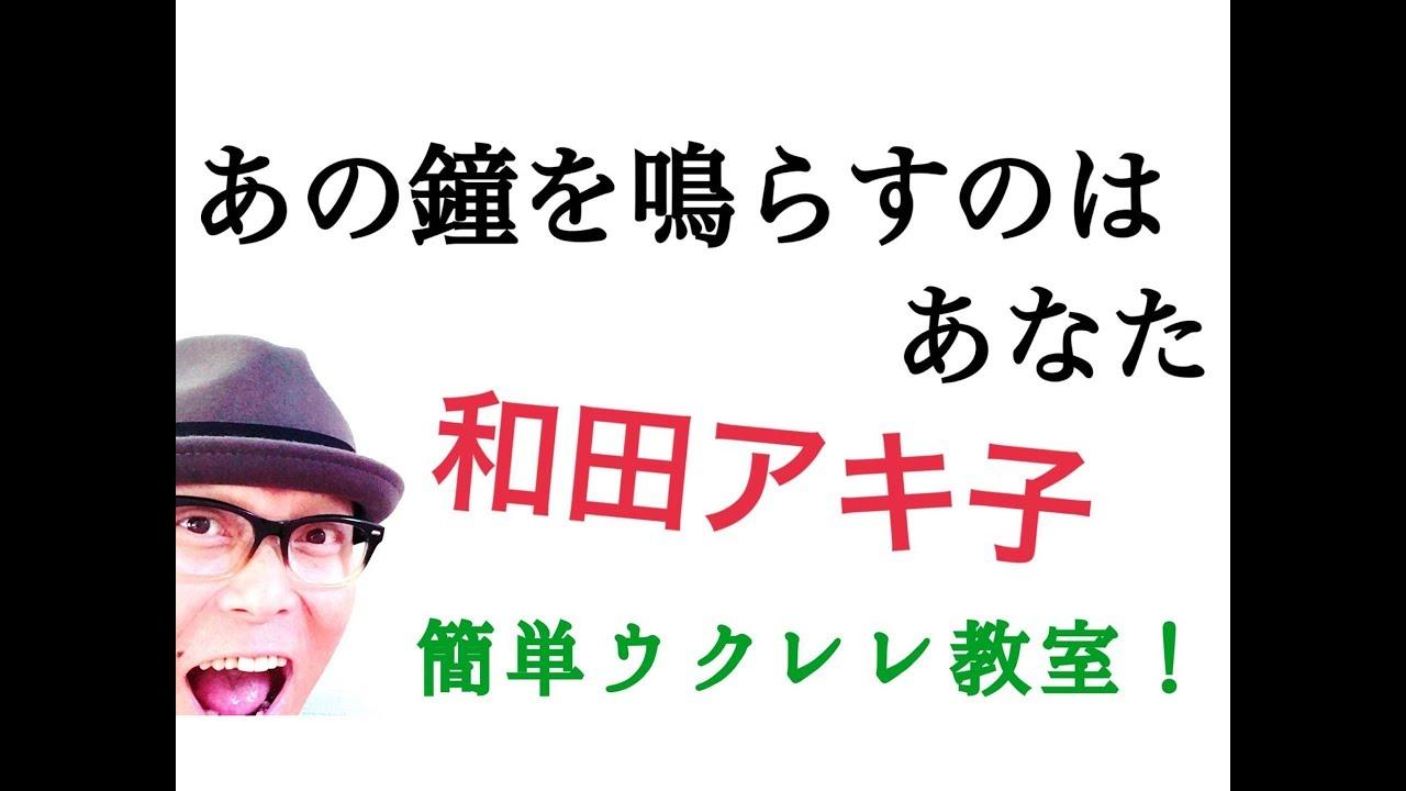 あの鐘を鳴らすのはあなた / 和田アキ子【ウクレレ 超かんたん版 コード&レッスン付】GAZZLELE