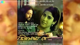 Shuno Sakhi | Chirosakha He | Bengali Movie Songs | Srikanto Acharya