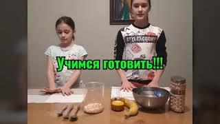 Учимся готовить вместе с вами!!!Сегодня  мы готовили овсяное печенье!