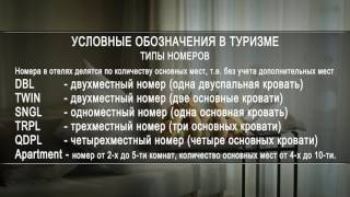 видео Категории номеров в отелях