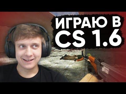 Twitch Катка | ФЕНЯ ЗАШЕЛ В CS 1.6 #56