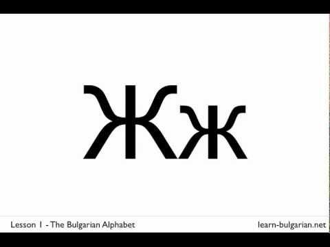 Learn the Bulgarian Alphabet