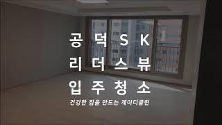 공덕SK리더스뷰 입주청소