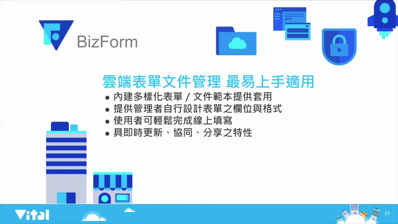 Vital BizForm 雲端智慧表單系統 - 產品介紹