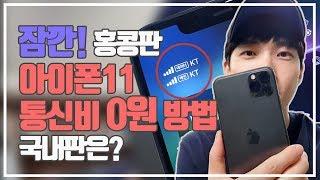 아이폰11 통신비 0원 방법(홍콩판) / 국내판 구매 전에 고려해보세요 / 듀얼유심 / 아이폰 11 프로 맥스 전기종 통신비 0원 가능