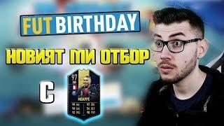 НОВИЯТ МИ ОТБОР + ДРАФТОВЕ И FUT BIRTHDAY HYPEEE! FIFA 19 !igra