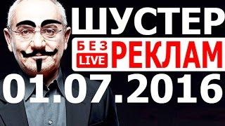 Шустер LIVE 01.07.2016 полная версия БЕЗ РЕКЛАМ