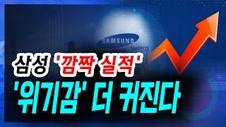 [정완진TV] 삼성 '깜짝 실적'...'위기감' 더 커…