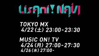 最新のアニメ音楽をナビゲートする「LisAni!NAVI」。 アニメ音楽の最新...