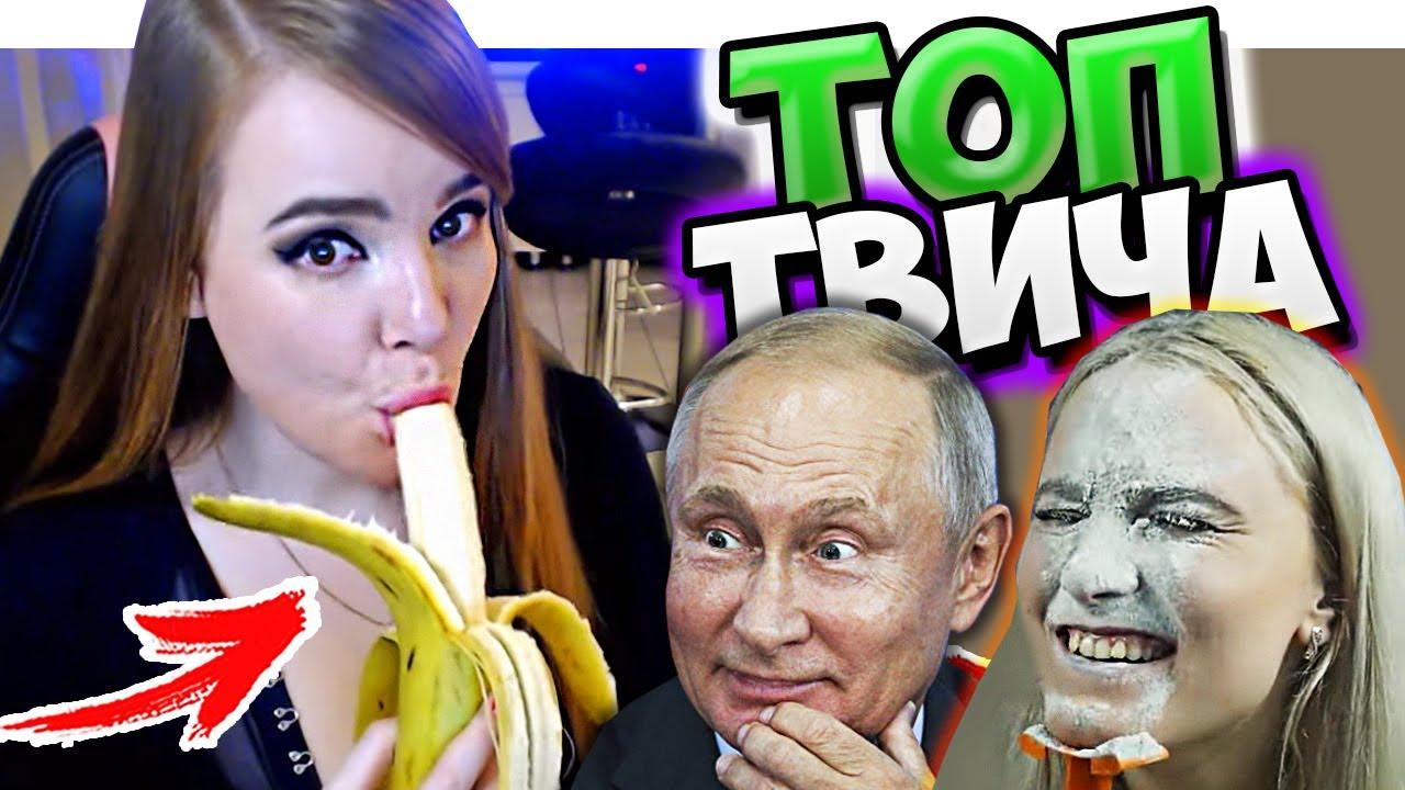 Топ Моменты c Twitch | ЗАСУНУЛА БАНАН 😂 | Путин в Тик Ток | Мука в Лицо
