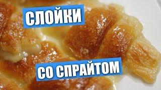 Зачем «варить» булочки в спрайте? Пробуем необычные слойки с яблоками/ Вып. 277