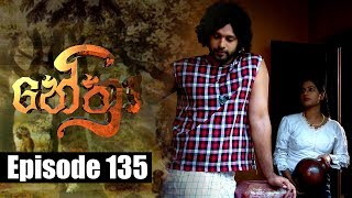 Nethra - නේත්රා Episode 135 | 26 - 09 - 2018 Thumbnail