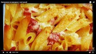 Видеорецепт. Запеканка из макарон с ветчиной