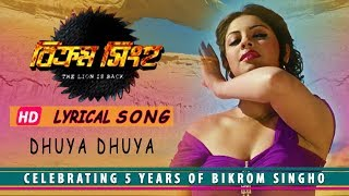 Dhua Dhua | Lyrical Song | Bikram Singha | Prosenjit | Richa Ganguly | Bengali Movies Songs