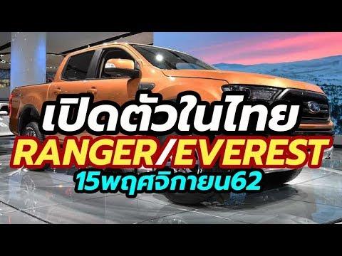 """เปิดตัว Ford Ranger / Everest 2019-2020 ภายใต้คอนเซ็ปต์ """"LEAD with STYLE"""" 15 พฤศจิกายน 2019 นี้"""