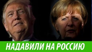 Трамп и Меркель ставят Россию на место