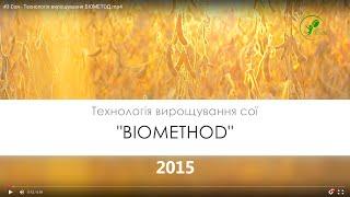 №27  Соя   Технологія вирощування БІОМЕТОД
