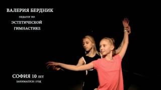 Обучение детей. Танцы. Эстетическая Гимнастика.