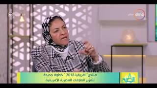 8 الصبح - أهمية منتدى أفريقيا 2018 بالنسبة لمصر ... رد رئيس قسم الاقتصاد بجامعة عين شمس