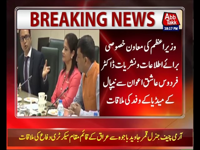 Firdous Ashiq Awan Meets Media Delegation from Nepal