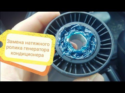 Замена натяжного ролика ремня кондиционера, генератора на Лада Гранта 1,6 16! Проблема не решена...