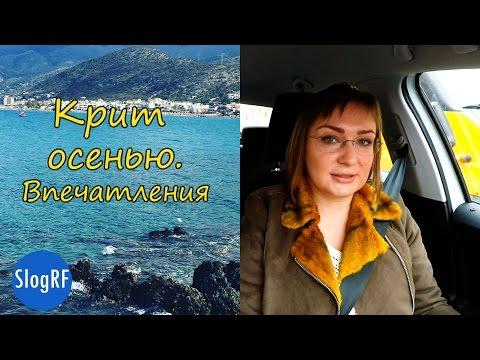Крит отзывы туриста. Впечатления от путешествия на Крит в сентябре.