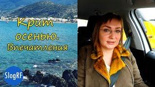 Крит отзывы туриста. Впечатления от путешествия на Крит в сентябре.(Если вы думаете куда поехать на море недорого, то Крит - это отличный вариант. В этом видео я делюсь свежими..., 2016-10-17T04:39:10.000Z)
