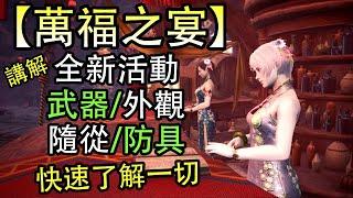 【MHW Iceborne】萬福之宴/閃耀之宴全新活動講解,外觀/防具/武器/隨從的取得方式!