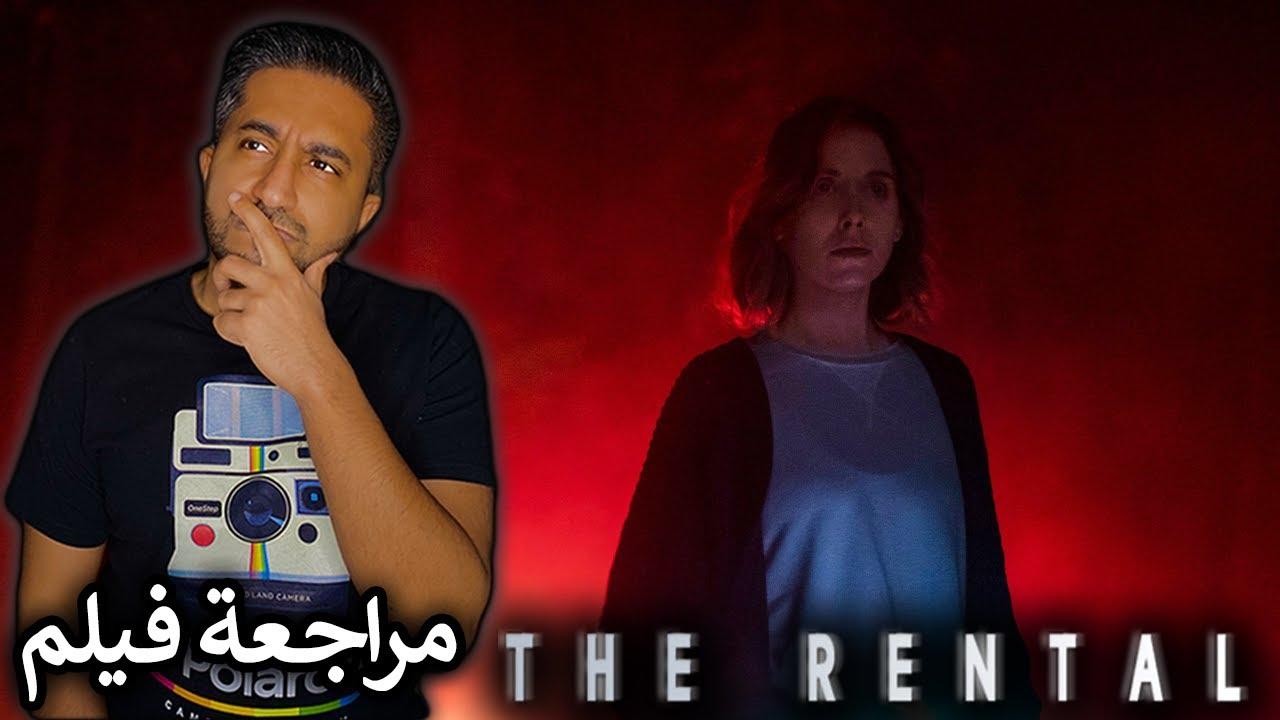 Download مراجعة فيلم The Rental (2020)