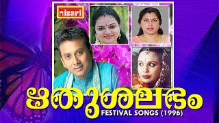 Rathri Manjil- Ridhu  Shalabham