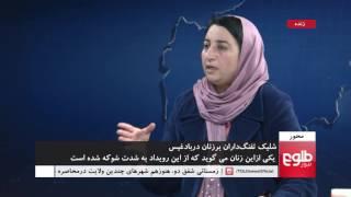 MEHWAR: Badghis Women In Kabul To Seek Justice