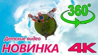 360 видео для ДЕТЕЙ | Дети делают кексы на природе 360 градусов. 360 video for kids(Всем привет, мы начали снимать видео в новом формате 360 видео, вы можете поворачивать видео на 360 градусов..., 2016-04-30T15:10:26.000Z)