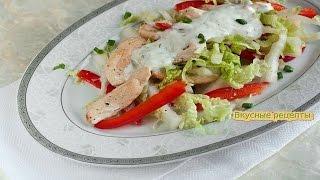 Салат с Куриной Грудкой.Вкусно и Полезно!