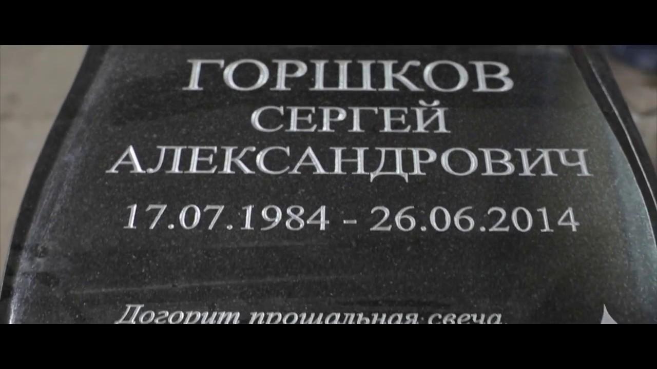 Гравировка надписи на памятнике купить памятник на могиле фото гурченко
