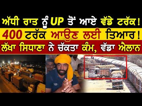 Lakha Sidhana LIVE | UP Truck | Punjab Kisan News Today | Ordinance Bill | Rangla Tv