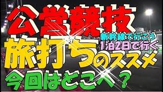 【公営競技  旅打ち】新幹線でとある公営競技場に行って来ました