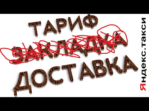 Яндекс.такси - новый тариф в Москве - доставка мелких посылок на легковом такси без пасса