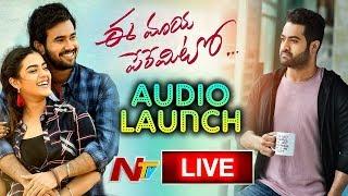 Ee Maya Peremito Audio Launch LIVE | Jr NTR | Rahul Vijay | Kavya Thapur | Mani   Sharma | NTV